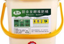 KUNSE 12L Aireado Compost Bins Bokashi